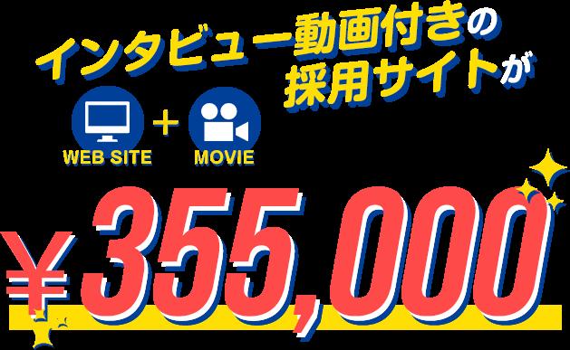 インタビュー動画付きの採用サイトが\355,000